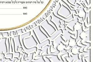 Ring, Small Paper-Cut Ketubah