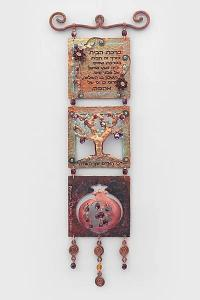 Hebrew Home Blessing Tree Pomegranate