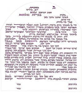 At the King's Gate Ketubah