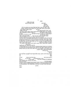 Arch Text Only Ketubah