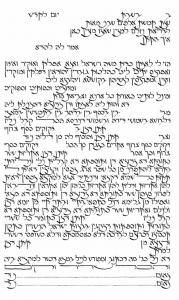 Text Only Ketubah