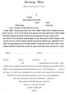Evening Star Ketubah