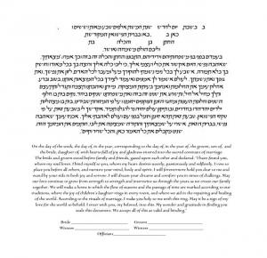 Morning Bright Ketubah