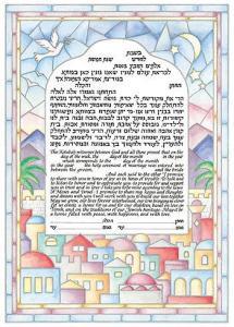 Jerusalem Skyline Ketubah