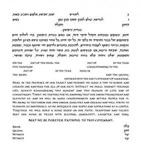 Carmei Yerushalayim - Jerusalem Vineyards Ketubah