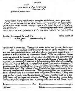 Arch Jerusalem Doves Ketubah Sivia Katz