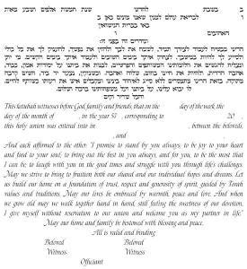 Shalom Ketubah