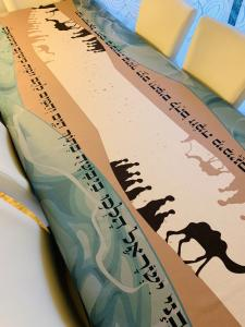 Passover Camel Table Cloth