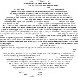 Double Tree Ketubah in Yellow and Green
