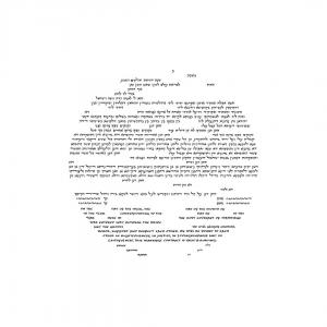 Round Text Only Ketubah
