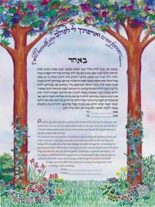 Arch of Trees Ketubah