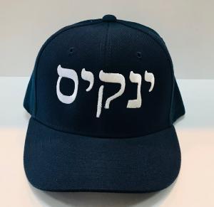 https://shalomhouse.com/wp-content/uploads/2015/07/Yankees-hat.jpg