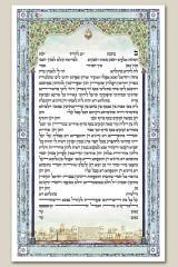 Ketubah Indigo Window by Zeesi