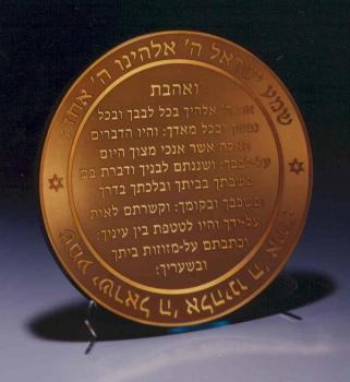 Sculpture Shema Y'israel in Hebrew, Gold by Schlanser