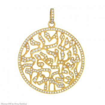 Shema-OR Pendant - 18Kt Gold with Diamonds