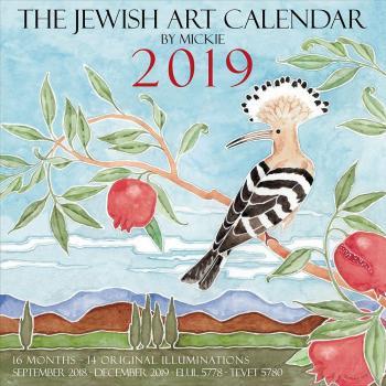 2019 Jewish Art Calendar by Mickie (16 Month Wall Calendar, Begins Sept 2018)
