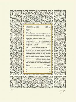 Rimon Ketubah - No Backing