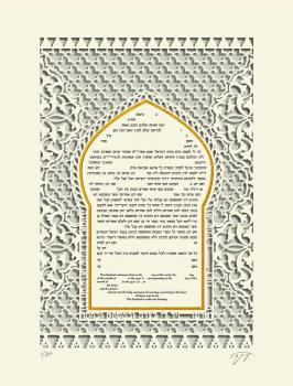 Morocco Ketubah - No Backing