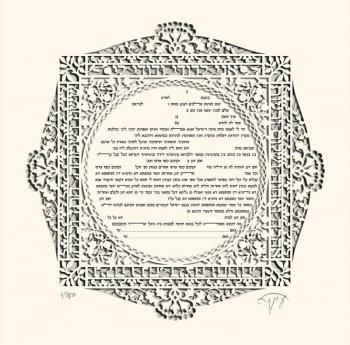 Shalom Three Layers Ketubah