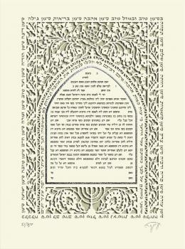 Arch Ketubah - No Backing