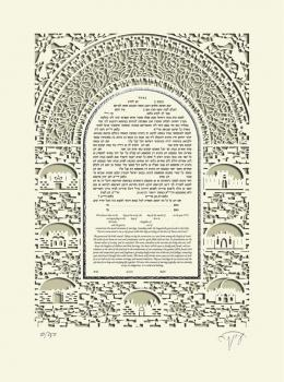 Jerusalem Ketubah - No Backing