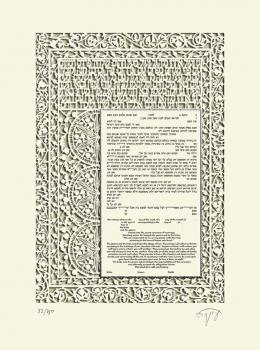 Lisbon Ketubah - No Backing
