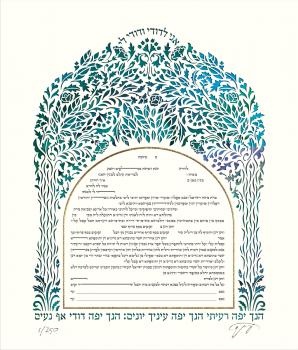 Succat Shalom Paper-Cut Ketubah