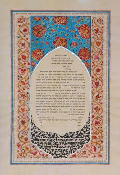 Turkish Lily Yellow Ketubah
