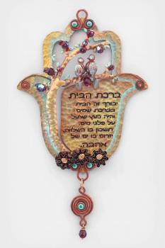 Hebrew Home Blessing Hamsa