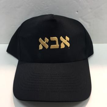 Aba Hat - Hebrew Letters