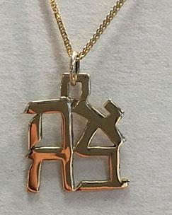 Ahava Pendant - 14kt Gold