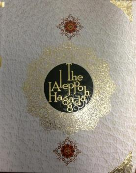 The Aleppo Haggadah - Hardcover