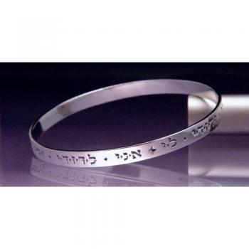Ani L'Dodi V'Dodi Bangle- Sterling Silver