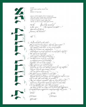 Ani Ledodi on side Ketubah Forest Green