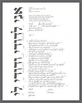 Ani Ledodi on side Ketubah Grey