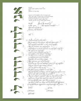 Ani Ledodi on side Ketubah Green