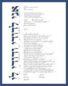 Ani Ledodi on side Ketubah Dark Blue