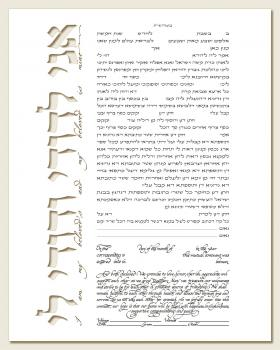Ani Ledodi on Side Ketubah Beige