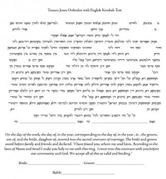 Veil of Flowers Ketubah