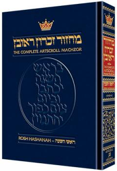 Artscroll Rosh Hashanah Machzor Hebrew English
