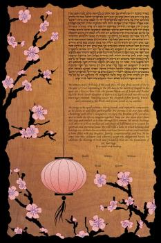 The Asian Woodgrain Ketubah