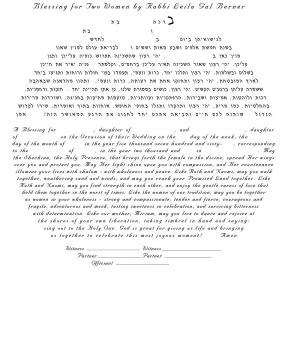 Intertwining Trees Ketubah
