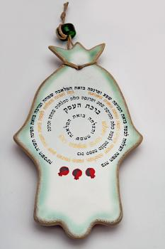 Hamsa Business Blessing - Ceramic