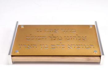 CHALLAH BOARD FULL BLESSING GOLD