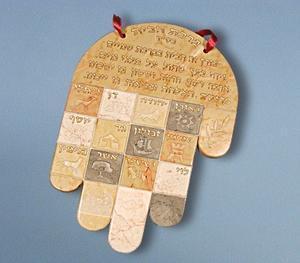 Hoshen Hamsa Home Blessing - Jerusalem Stone