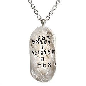 Western Wall Shema Israel Dog Tag - Sterling Silver