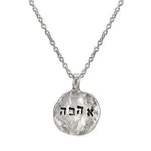 Western Wall Ahava Necklace - Sterling Silver