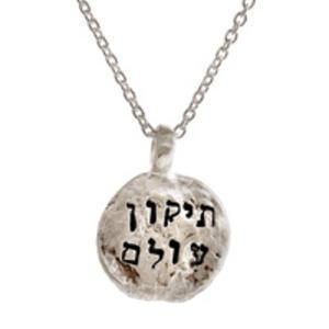 Western Wall Tikkun Olam Necklace - Sterling Silver