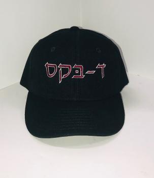 Diamondbacks Hat-Hebrew