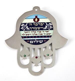 Cohanim Blessing Hamsa- Metal